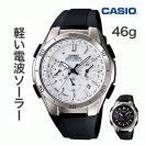 カシオ腕時計 メンズ ソーラー電波腕時計 軽量 クロノグラフ ウレタンバンド 防水 CASIO 電波ソーラー腕時計 うでどけい ウェーブセプター  電波ソーラー