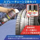 スプレー式チェーン スプレーチェーン2本セット 雪 スノー 雪道 すべり止め 滑り止め タイヤグリップ スパイクスプレー