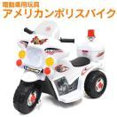 電動カー アメリカンポリスバイク 玩具 白バイ 子供用 電動 バイク 誕生日 贈り物 プレゼント クリスマス ギフト おもちゃ