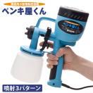 電動塗装機 HVLP ペンキ塗装用品 電動スプ...