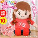 みーちゃん 音声認識人形 おしゃべり人形 おしゃべりみーちゃん お話し人形 会話ロボット 女の子の声 おしゃべりミーちゃん お喋り