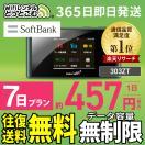 SoftBank ソフトバンク 303ZT Pocket WiFi 7日レンタル 1週間レンタル wifi レンタル 1週間 wifi ルーター ポケットwifi wi-fi ワイファイレンタル 国内