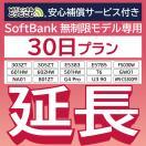 【延長専用】 無制限 安心補償付き wifiレ...