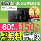SoftBank ソフトバンク 501HW Pocket WiFi 60日レンタル 2ヶ月レンタル wifi レンタル wifi ルーター ポケットwifi wi-fi ワイファイレンタル 国内