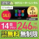 <SALE>wifi レンタル 国内 14日 無制限 ...