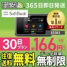 <SALE> wifi レンタル 無制限 30日 wifi ...
