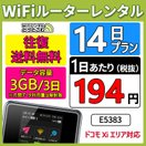 送料無料 ドコモ E5383 無制限 Pocket WiFi 14日レンタル 2週間レンタル wifi レンタル 2週間 wifi ルーター ポケットwifi wi-fi ワイファイレンタル 国内