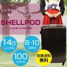 スーツケース レンタル 14日 Lサイズ 100L ...