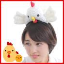 にわとり コスプレ ひよこ かぶりもの カチューシャ 干支 鶏 ニワトリ ani-17n