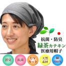 医療用帽子 アウトレット セール 抗がん剤治療 UVカット コットン kcb100