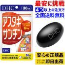 5283 DHCアスタキサンチン 30日分 サプリメ...