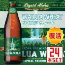 コナビール ワイルア ウィート 瓶355mlx24本 ハワイアンビール