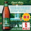 コナビール ワイルア ウィート 瓶355mlx6本 ハワイアンビール