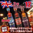 (送料無料)イギリスビール12本セット パブの本場で圧倒的人気を誇るフラーズ3種飲み比べ(輸入ビール)ビールセット