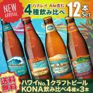 (送料無料)ハワイアンビール12本セット(B) ハワイNo1クラフトビール コナビール4種飲み比べ(輸入ビール)