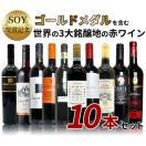 赤ワインセット ヤフーショッピング年間ベストストア受賞記念 日頃の感謝をこめて金賞を含む世界の銘醸地の赤ワイン10本セット (送料無料)