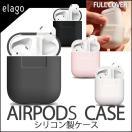 AirPods カバー elago AIRPODS CASE シリコン製 エアーポッズ