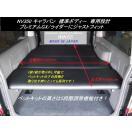 NV350/キャラバン プレミアムGX/GXライダー用 ベッドキット 10mmクッション入り スタンダードレザー
