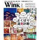 ウインク広島版2017年2月号 『よくばり温...