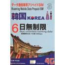 Three 韓国プリペイドSIM6日間 4G・3Gデー...