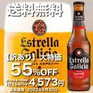 ビール 訳あり エストレーリャ ガリシア セルベサ エスペシアル スペイン産 1ケース(瓶・330ml×24) 送料無料 50%OFF いまトク!対象