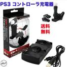 PS3 コントローラー 充電 PS3 ワイヤレス コントローラ プレイステーション3充電器 2台同時充電対応 モーションコントローラ充電