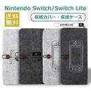 Nintendo Switch lite ケース カバー Ninte...