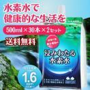 日本名水百選 熊本県菊池渓谷の天然水『浸みわたる水素水』500ml×30本×2セット しみわたる水素水