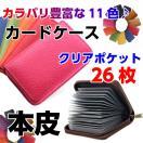 【ウルトラセール】カードケース 26枚収納 コンパクトなのに大容量 名刺入れ レディース メンズ 送料無料