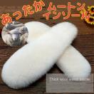 密度しっかり あったか ウールインソール 羊毛で防寒 靴の中敷き ムートン ブーツイン ボア 送料無料