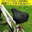 【ウルトラセール】 サドルカバー スポーツサドル用 肉厚パッド クロスバイク ロードバイク 被せるだけの簡単装着 おしりの痛み緩和 送料無料