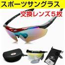 【ウルトラセール】軽量スポーツサングラス 交換5枚レンズ フルオプション仕様 度付きレンズ対応 送料無料 サイクリング ゴルフ 野球 ランニング
