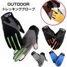 【5のつく日セール】トレッキンググローブ トレイル 登山用品 クライミング アウトドア 手袋 送料無料