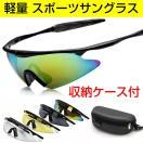 【セール】超軽量 スポーツサングラス ドライビング ライディング ジョギング シューティングゴーグル 送料無料