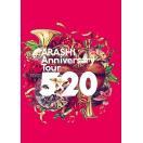 嵐/ARASHI Anniversary Tour 5×20<2DVD...