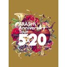 ●嵐/ARASHI Anniversary Tour 5×20<2Bl...