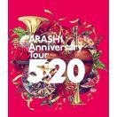 嵐/ARASHI Anniversary Tour 5×20<2Blu-...