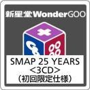 SMAP/SMAP 25 YEARS<3CD>(初回限定仕様)20161221