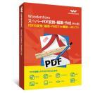 WondershareスーパーPDF変換・編集・作成(Win版)永久ライセンス EXCEL PDF 変換ソフト PDF作成 PDF編集 ソフトWindows10対応
