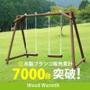 木製 ブランコ 2人用 (ブラウン色) 大型遊...