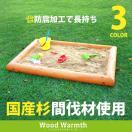 木製砂場(大) [カーキ色] 木製 屋外 庭 木製 遊具 丸太 国産 杉  屋外 かわいい 家庭用 自宅 ACQ防腐加工品