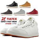 安全靴 タルテックス TULTEX スニーカーセーフティーシューズ メンズ レディース ミドルカット 51633 あすつく