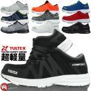 安全靴 スニーカー TULTEX(タルテックス)超軽量メッシュ セーフティーシューズ 51649 あすつく