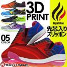 安全靴 セーフティスリッポン Light One Fire 3Dプリント ローカット LO-0403 3D 耐油 作業靴 メンズ レディース あすつく