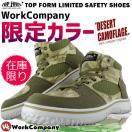 安全靴 スニーカー WorkCompany別注カラー ミドルカット TOP FORM JIS規格S級相当 セーフティーシューズ(MG-5590) メンズ レディース あすつく