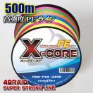 高強度PEライン500m巻き 5色マルチカラー X...