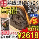 セール 黒にんにく 500g 送料無料 黒宝 国産 500グラム 青森 黒ニンニク  約1ヶ月半分