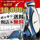 激安 セール中! メンズ キャディーバッグ ワールドイーグル ゴルフバッグ CBX005 ホワイト・ブルー 10000円ポッキリ!送料無料