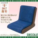 お正月 ディスプレイ DECOLE/デコレ concombre/コンコンブル 座椅子 ZCB-26798