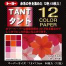 折り紙トーヨー  068201  タント12カラーRD 赤系 7.5cm ネコポス対応